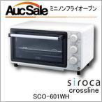 ミニノンフライオーブン SCO-601-WH ホワイト siroca crossline オークセール シロカ