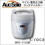 電気圧力鍋 クックマイスター SPC-111 siroca 1.3L 小型 シロカ
