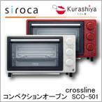 siroca crossline ミニノンフライオーブン SCO-501 シロカ