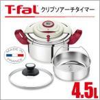 ショッピングティファール 圧力鍋 ティファール クリプソアーチ タイマー 4.5L P4400632 ガラス蓋付 IH対応 ご飯も炊ける