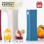 ショッピングかき氷機 かき氷機 電動 アイスブロックかき氷 アイス 製氷機 ハンディータイプ PRISMATE プリズメイト PR-SK003