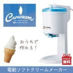 ショッピングアイスクリーム 送料無料 電動 ソフトクリームメーカー くるクリーム アイスクリームメーカー 家庭用 レシピ付き DSC-18BL