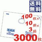 規格袋 13号 260×380mm 透明100枚×10冊×3箱=3000枚セット