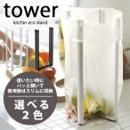 山崎 キッチンエコスタンド タワー ホワイト(1コ入)