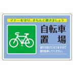 アルミタイプ路面標識 「 自転車置場 」 路面-505