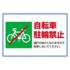 アルミタイプ路面標識 「 自転車駐輪禁止 」 路面-506