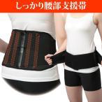 しっかり腰部支援帯 腰ベルト