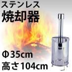 家庭用焼却炉 60型 OED-60S