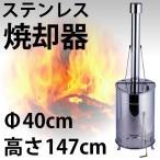 家庭用焼却炉 80型 OED-80S