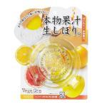 ベジクラ ガラスレモンしぼり器