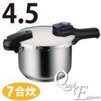 ショッピング圧力鍋 圧力鍋 パール金属 クイックエコ 3層底切り替え式 4.5L H-5041