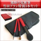 有限会社竹田ブラシ製作所の熊野化粧筆 特別3本セット 純正ギフトボックス入り