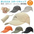 i-loop 折り畳み 帽子 スポーツキャップ スポーティ キャップ 防水 UVカット メッシュ 通気 速乾 男女兼用 メンズ レディース 収納ポーチ付き 6色