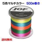 i-loop PEライン 0.4号-6号 500m 5色 マルチカラー 0.6号 0.8号 1号 1.5号 2号 2.5号 3号 スーパーブレイドシリーズ