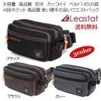 LEASTAT 大型 防水 ウェストバッグ 4段ポケット 超長 ベルト ウエストバッグ ベルト 〜 145cm 大容量 ボディバッグ メンズ
