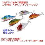 i-loop かっ飛び メタル バイブレーション 7.5cm 24g 5色セット 24gでジグ並みの飛距離 ルアーセット 定番カラー5色セット ヒラメ マゴチ 太刀魚