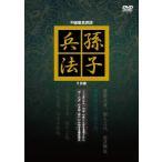 中国歴史探訪 孫子兵法 5枚組