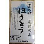 吉田うどん 甲州名物 風林火山 ほうとう 450g 約3人前  特製みそ付き 【クール便】