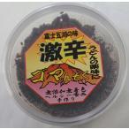 富士五湖の味 激辛ゴマんぞく
