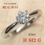 エンゲージリング ダイヤモンド  婚約指輪 安い プラチナ900 大粒 高品質