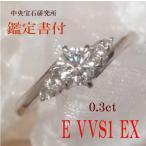 婚約指輪 プラチナ ダイヤモンド 0.312ct Eカラー VVS1 エクセレントカットのエンゲージリング鑑定書付き
