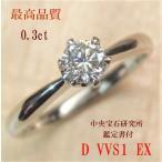 ショッピング安い エンゲージリング ダイヤモンド 婚約指輪  E VVS2 エクセレント EX 大粒 0.30ct