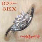 エンゲージリングダイヤモンド婚約指輪 プラチナ Dカラー トリプルエクセレント 3EX ハートアンドキューピッド 鑑定書付き