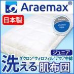 肌掛布団 洗える ジュニア ダクロン クォロフィル アクア中綿使用