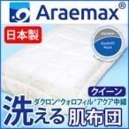 肌掛布団  洗える クイーン ダクロン クォロフィル アクア中綿使用