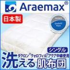 肌掛布団 洗える  シングル  ダクロン クォロフィル アクア中綿使用