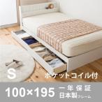 収納  ベッド シングル S 中国製ポケットコイルマットレス付き 収納  FMB81