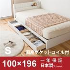 収納  ベッド シングル S 日本製ポケットコイルマットレス付き 収納 FMB81