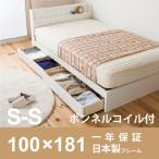 ベッド 収納 ショート シングル S 二つ折り中国製ボンネルコイルマットレス付き FMB81