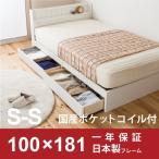 ベッド 収納 ショート シングル S 日本製ポケットコイルマットレス付き FMB81