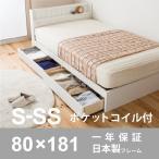 ベッド 収納 ショート セミシングル SS 中国製ポケットコイルマットレス付き FMB81