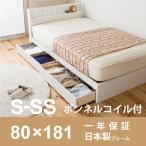 ベッド 収納 ショート  セミシングル SS 中国製ボンネルコイルマットレス付き FMB81