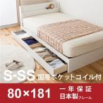 ベッド 収納 ショート  セミシングル SS 日本製ポケットコイルマットレス付き FMB81