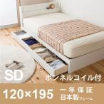 収納 ベッド セミダブル SD 中国製ボンネルコイルマットレス付き 収納  FMB81
