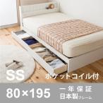 収納 ベッド  セミシングル SS 中国製ポケットコイルマットレス付き 収納  FMB81