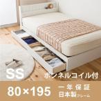 収納 ベッド  セミシングル SS 中国製ボンネルコイルマットレス付き 収納  FMB81