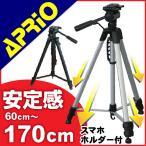 雅虎商城 - 三脚 カメラ ビデオカメラ APRIO LT-170 大型 運動会 軽量 コンパクト 一眼レフ 1700mm 170cm 旅行 入学式 記念写真 送料無料
