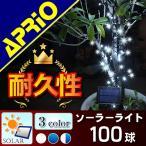 イルミネーション LED ストレートライト クリスマス ソーラー ライト 充電 電飾 飾り 屋外 防水 100球