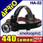 LED ヘッドライト 懐中電灯 440ルーメン T6 CREE 電池式 アウトドア 夜釣り キャンプ 作業用 HA-52