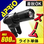 自転車 ライト LED ハンディ 懐中電灯 CREE T6 小型 800ルーメン