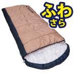 寝袋 冬用 封筒型 車中泊 -15度 キングサイズ ぽかぽか暖かい Bears Rock 洗える ワイド 大きい シュラフ キャンプ ツーリング FX-403K -15℃