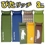 Bears Rock キャンピングマット エアー インフレータブル マット スリーピングマット 自動膨張 車中泊 テント 寝袋 アウトドア キャンプ 3cm
