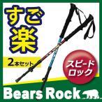 雅虎商城 - 【送料無料】 Bears Rock 登山用品 トレッキングステッキ トレッキングポール スピードロック 登山 散歩 アウトドア 2本セット