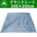 Bears Rock グランドシート 200×200cm テント用 アウトドア キャンプ レジャーシート
