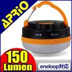 ランタン LED 150ルーメン 単4電池 懐中電灯 軽量 コンパクト アウトドア キャンプ テント用 夜釣り 防災用 エネループ対応