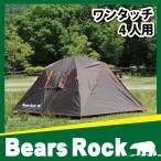 【送料無料】 テント ドーム ワンタッチ Bears Rock AM-201 キャンプ フルクローズ 防水 4人用 フライシート アウトドア ファミリー